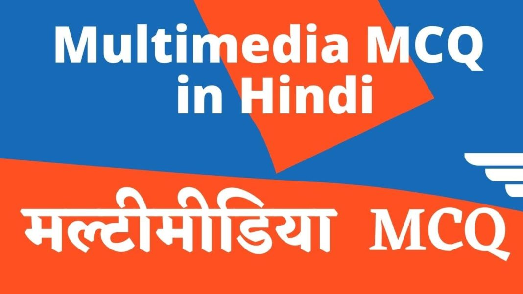 Multimedia MCQ in Hindi