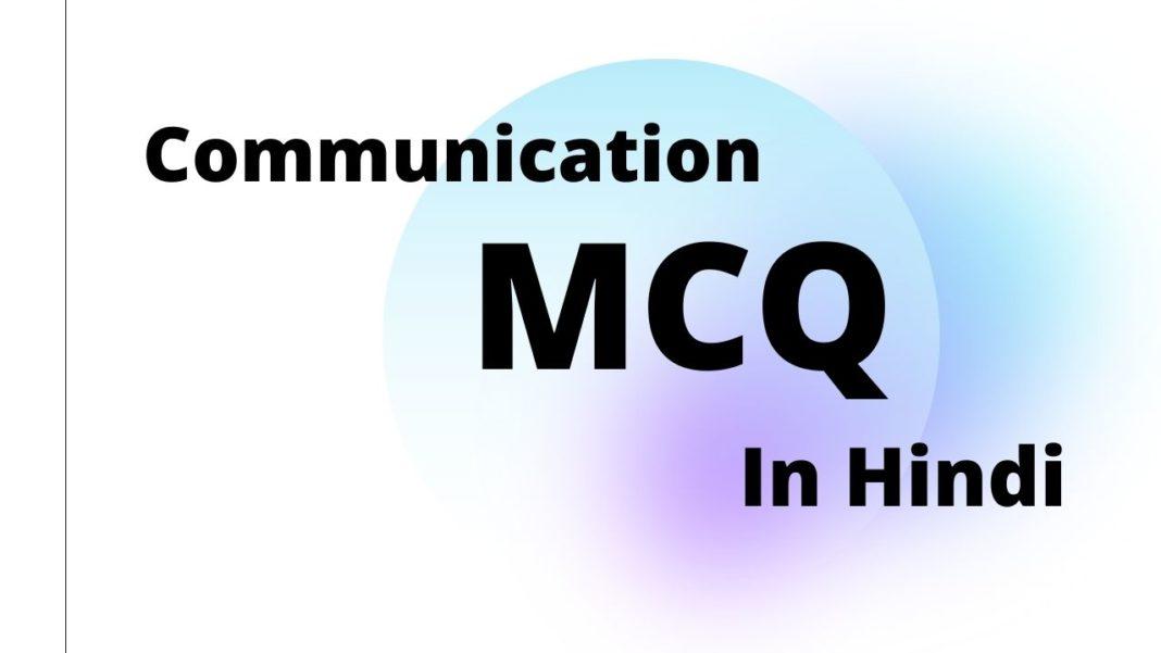 Communication MCQ in Hindi