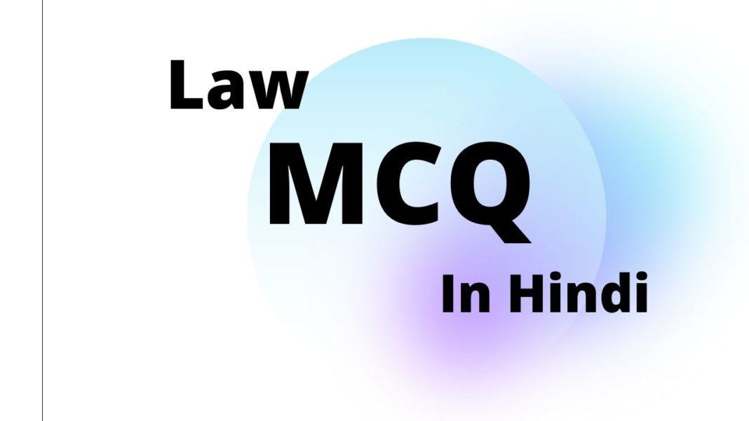 Law MCQ in Hindi