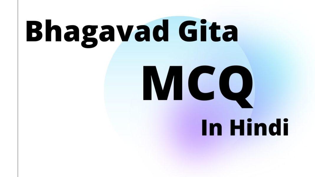 Bhagavad Gita MCQ in Hindi