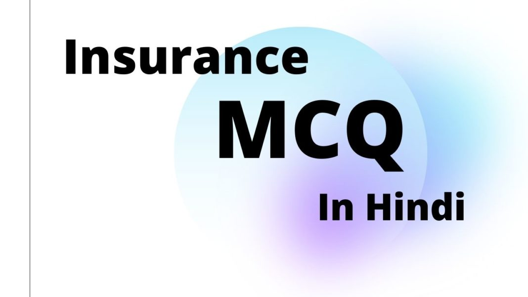 Insurance MCQ in Hindi