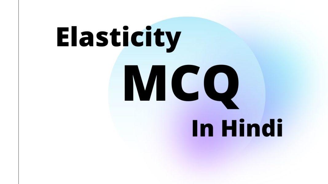 Elasticity MCQ in Hindi