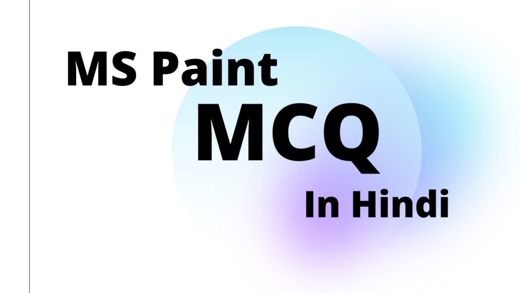 MS Paint MCQ in Hindi