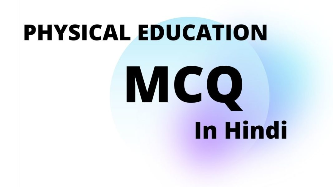 PHYSICAL EDUCATION MCQ in Hindi