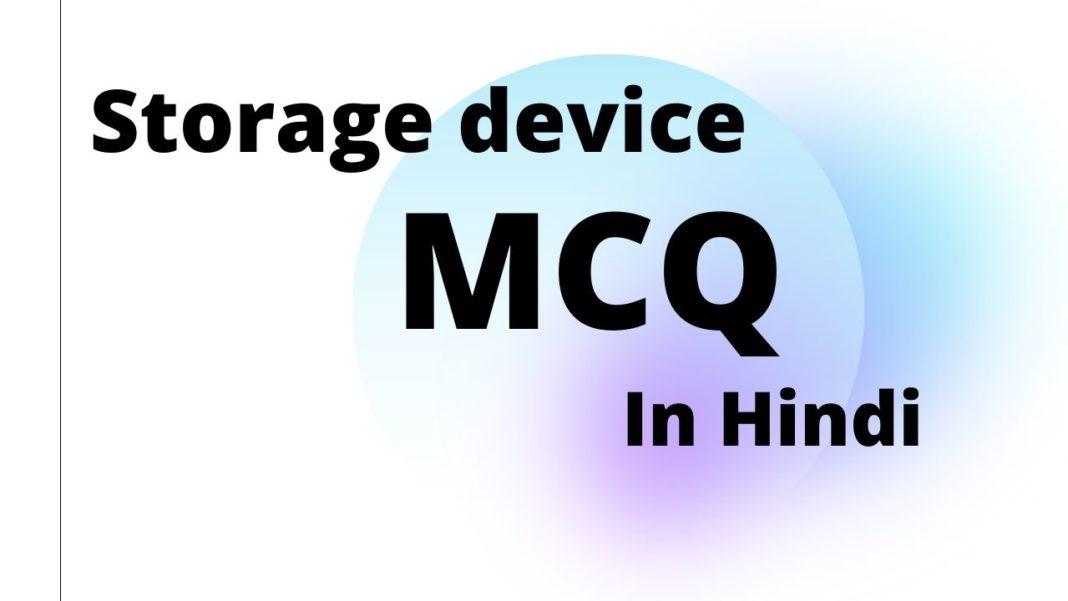 Storage device MCQ in Hindi