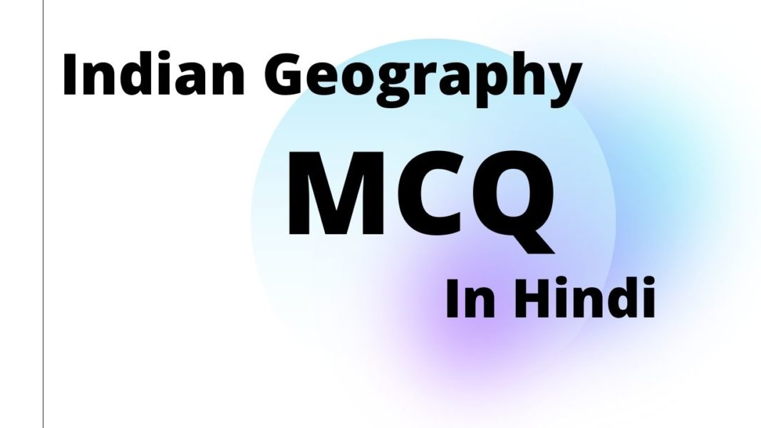 Indian Geography MCQ in Hindi