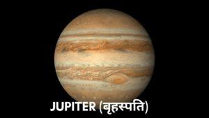 jupiter in Hindi