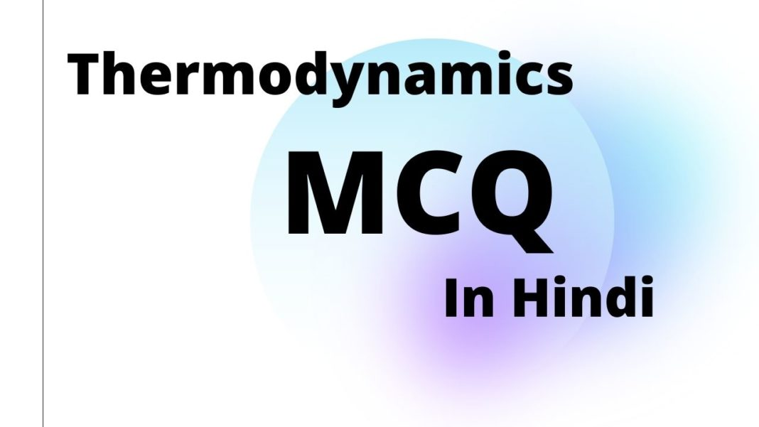 Thermodynamics MCQ in Hindi